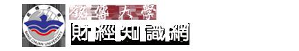 銘傳大學財經網平台LOGO
